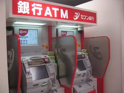 セブン銀行ATM.jpg